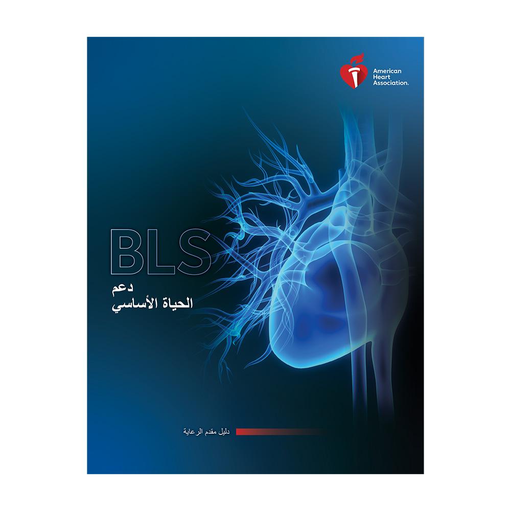 20-2702  IVE Arabic Basic Life Support (BLS) Provider Manual