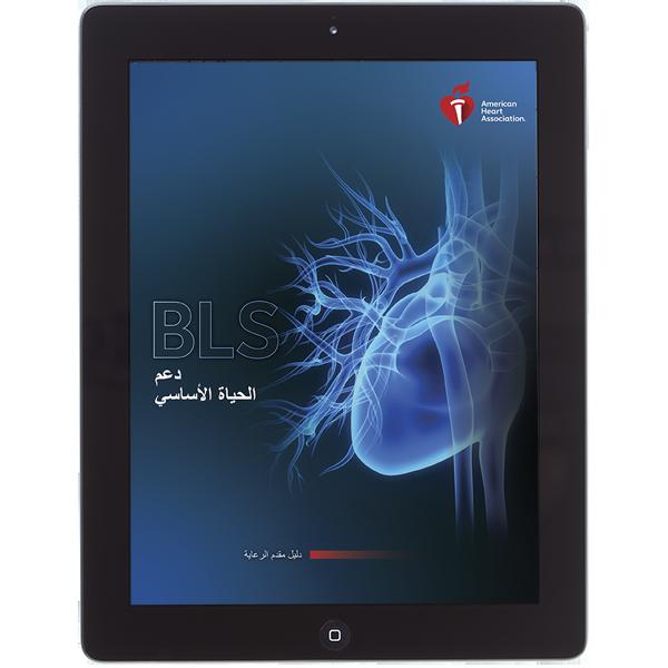 20-2701 Arabic Basic Life Support (BLS) Provider Manual eBook